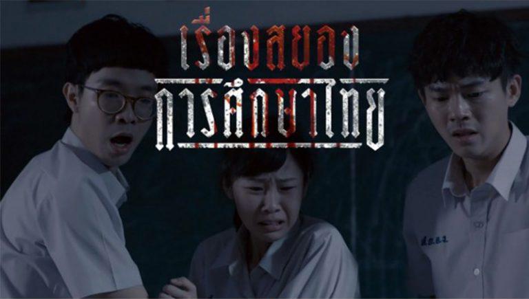 'เรื่องสยองการศึกษาไทย' หนังสั้นหลอนๆ ที่คนไทยควรดู