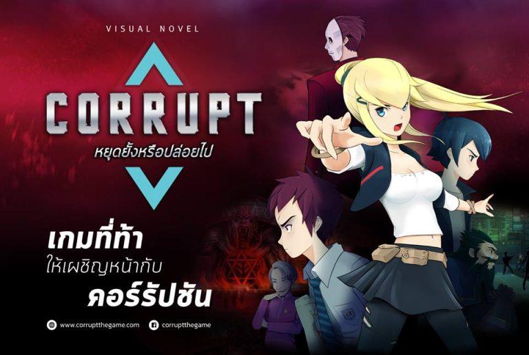 CORRUPT: จะหยุดยั้งหรือจะปล่อยไป?! เกมปราบคอร์รัปชั่นฝีมือคนไทย