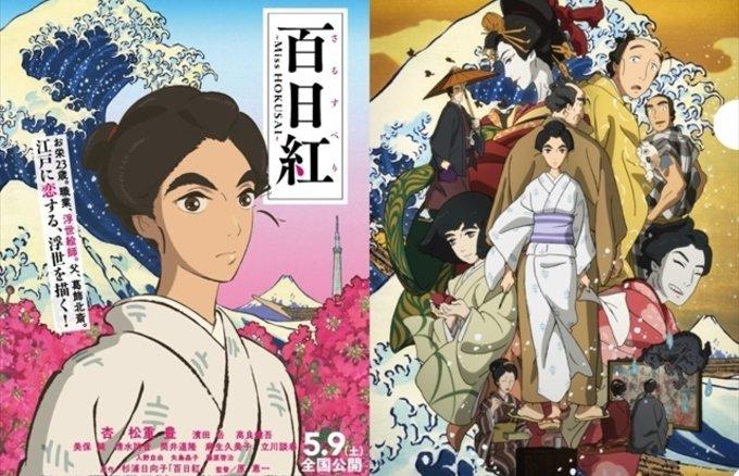 Miss Hokusai: ปลายพู่กันและตะเกียบจารึกประวัติศาตร์