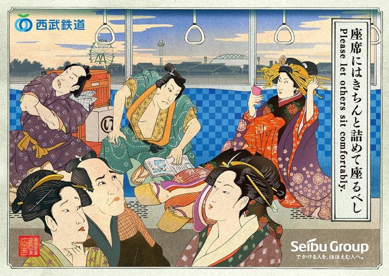 รถไฟญี่ปุ่นสอน 'มารยาทการโดยสาร' ผ่านศิลปะภาพพิมพ์โบราณอุคิโยะเอะ