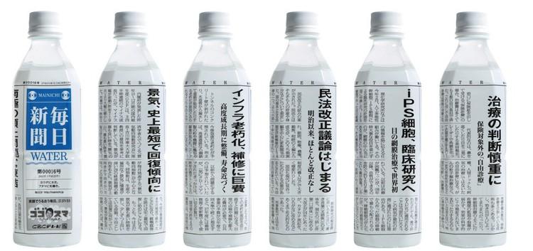 หนังสือพิมพ์ญี่ปุ่นกระตุ้นการอ่านด้วย News Bottle ชวนอ่านข่าวจากขวดน้ำดื่ม