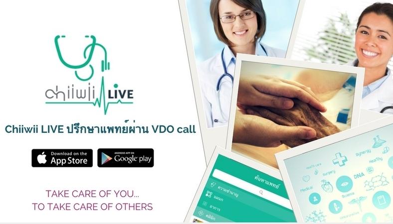 Chiiwii LIVE แอพฯ ปรึกษาปัญหาสุขภาพแบบเรียลไทม์สำหรับผู้หญิงโดยเฉพาะ