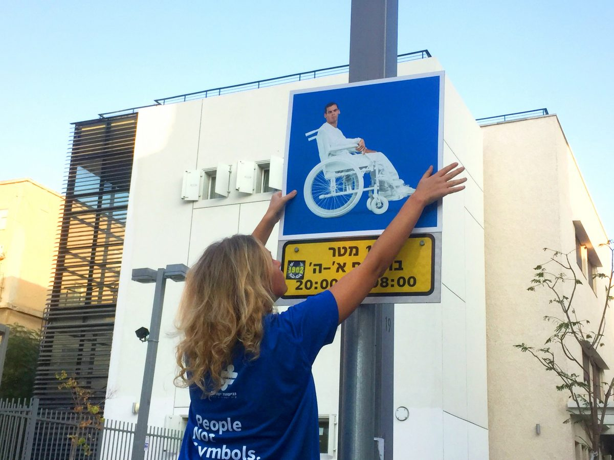 อิสราเอลขอย้ำ!! ด้วยป้ายสัญลักษณ์คนพิการตัวจริง เตือนอย่าจอดรถในที่คนพิการ