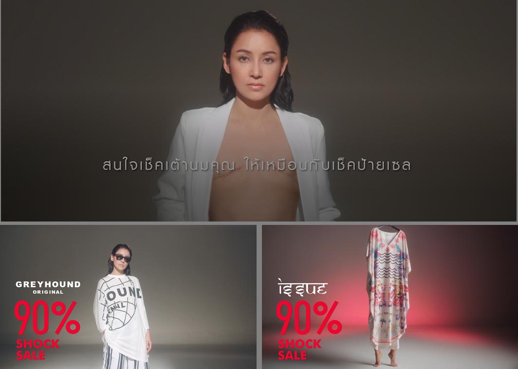 SHOCK SALE! เซลสุดช็อคกว่าทุกเซล รับส่วนลดสุด 90% เพื่อแม่หญิงไทยทุกคน