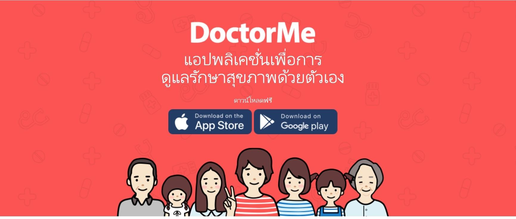 'DoctorMe' แอพฯ ดูแลสุขภาพที่เหมือนมีหมอดีๆ อยู่ในมือคุณ
