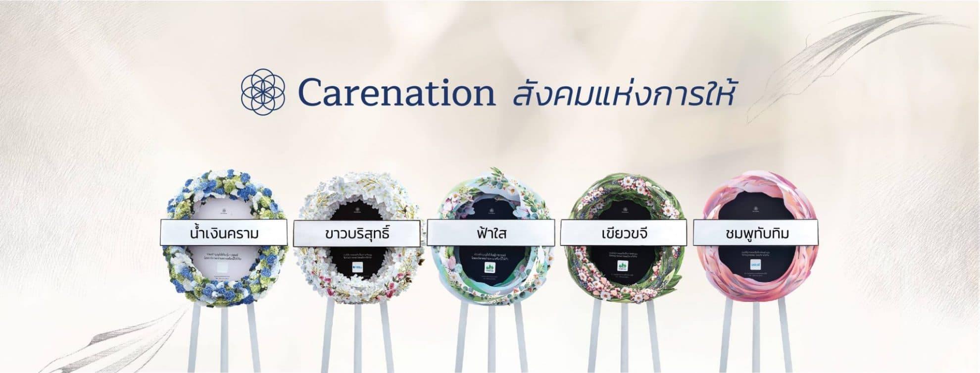 'Carenation' พวงหรีดกระดาษ บริจาคเพื่อสังคม สร้างงานให้ชุมชน
