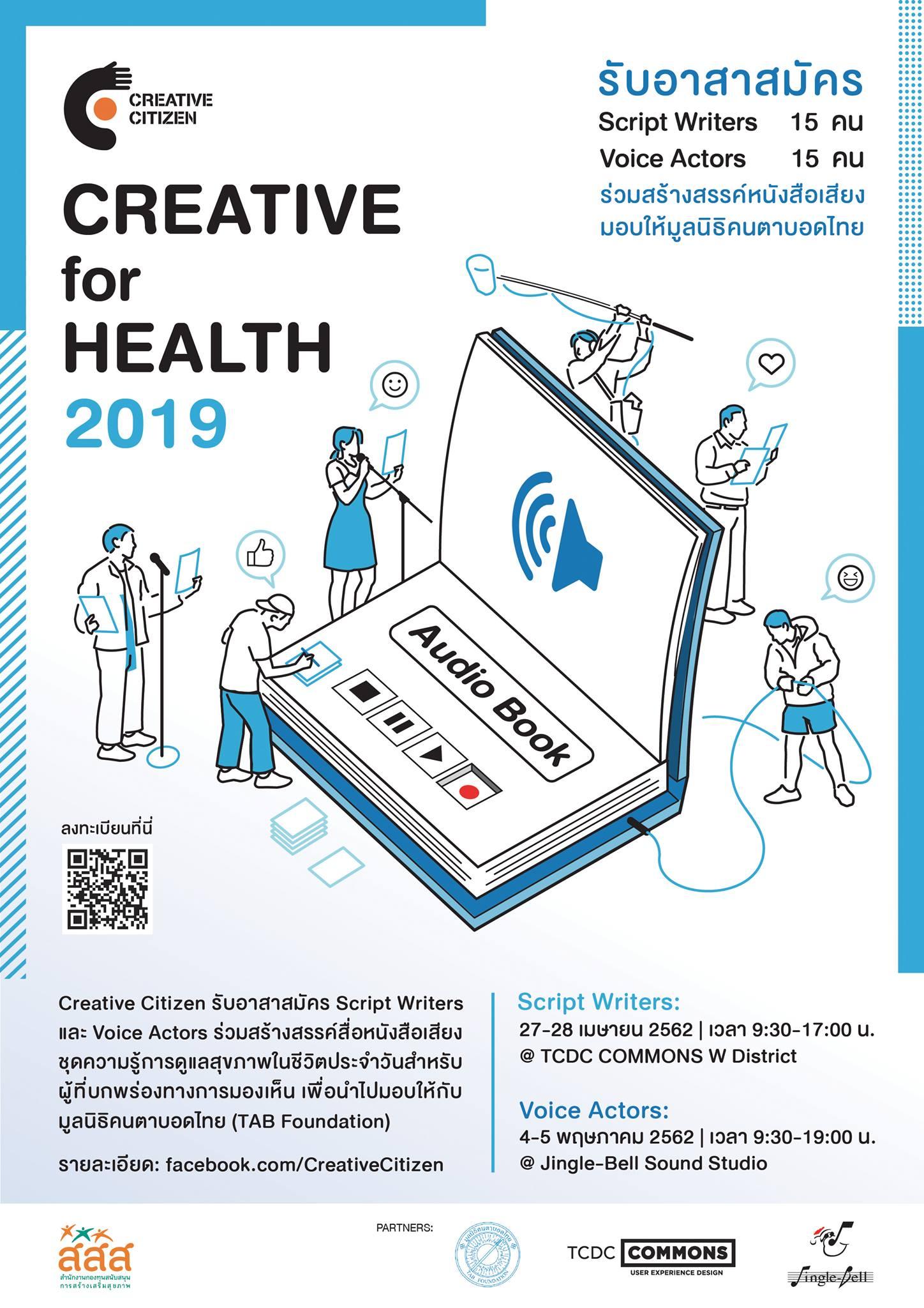 Creative for Health 2019 สร้างสรรค์สื่อหนังสือเสียงชุดความรู้สุขภาพเพื่อผู้บกพร่องทางการมองเห็น