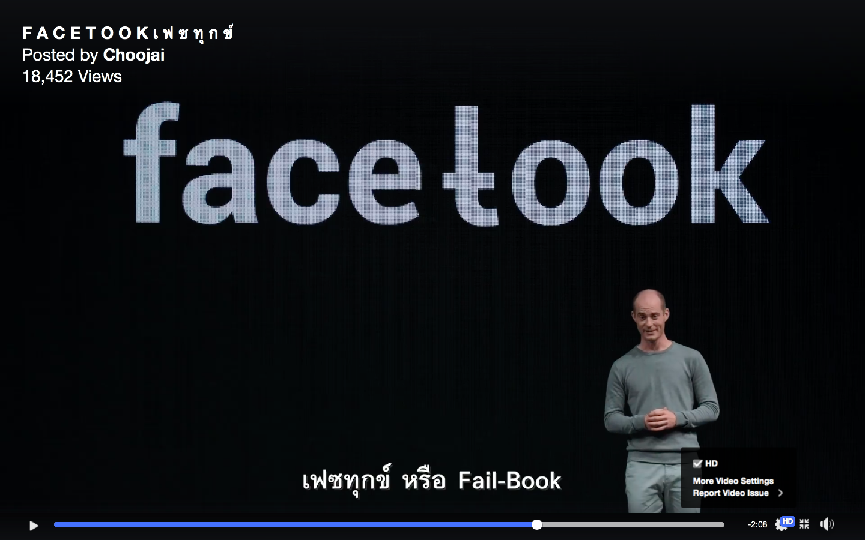 'Facetook: เฟซทุกข์' เพราะการเล่นเฟซบุ๊กอาจทำให้คุณไม่มีความสุข