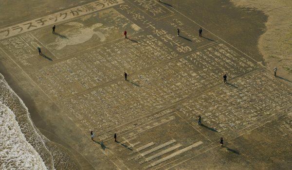 บทความ 'พลาสติกที่ลอยอยู่ในทะเล' หนึ่งหน้าบนชายหาดในวัน Zero Waste Day