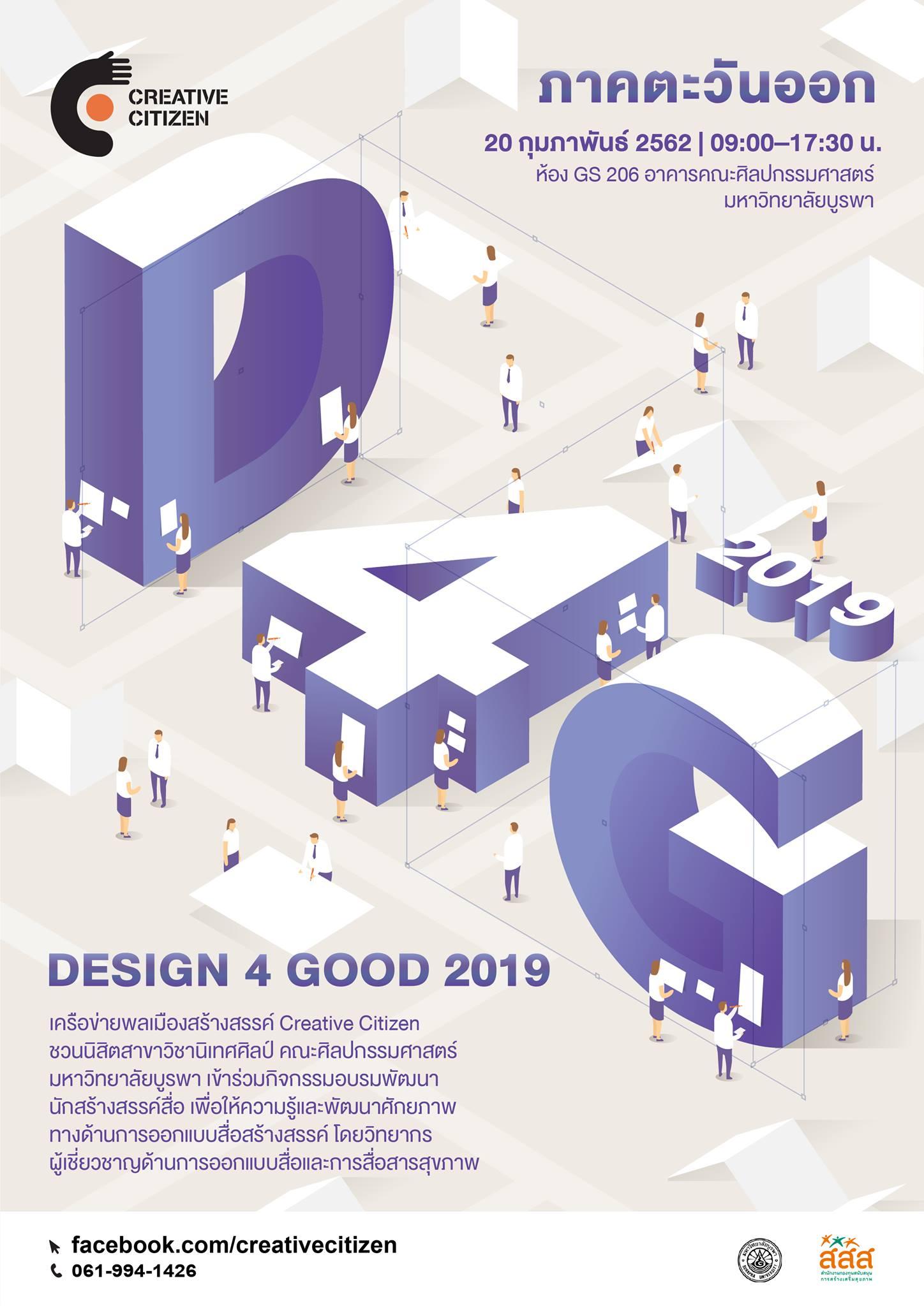 Design 4 Good – ภาคตะวันออก (มหาวิทยาลัยบูรพา)