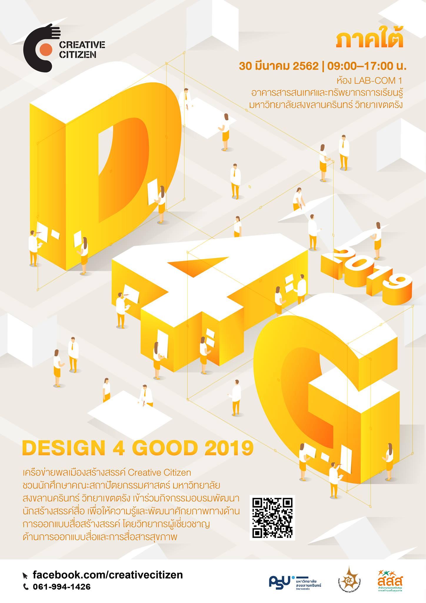 Design 4 Good – ภาคใต้ (มหาวิทยาลัยสงขลานครินทร์ วิทยาเขตตรัง)