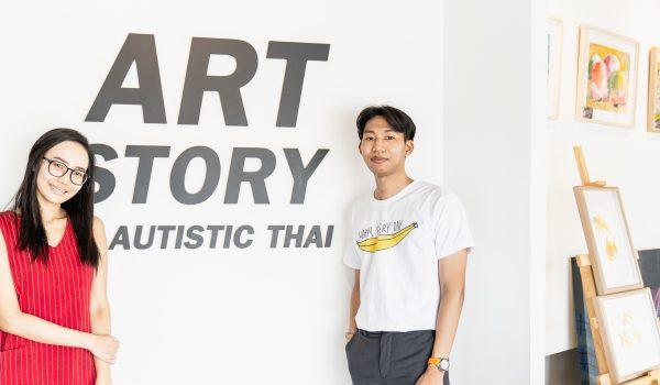 Artstory By AutisticThai ธุรกิจเพื่อสังคมเพื่อเสริมพัฒนาการ สร้างรายได้และอาชีพให้เด็กออติสติก