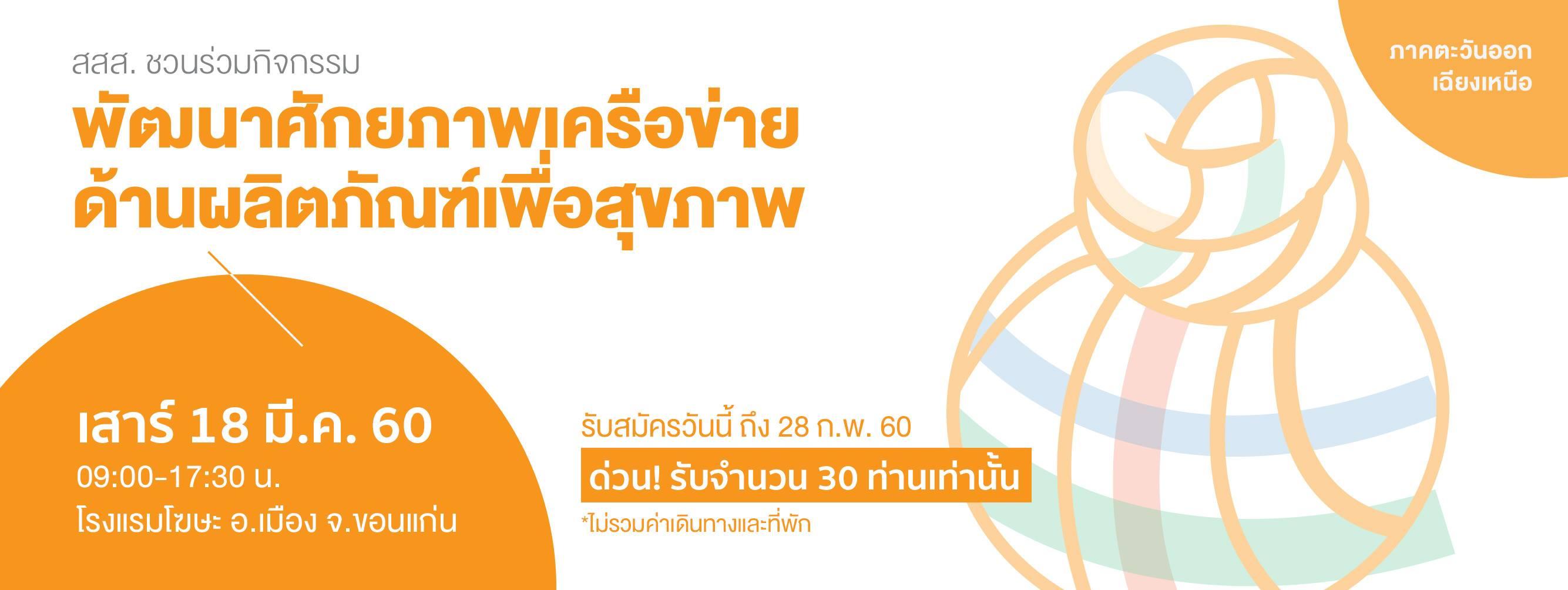 Workshop: พัฒนาศักยภาพเครือข่ายด้านผลิตภัณฑ์เพื่อสุขภาพ (ภาคตะวันออกเฉียงเหนือ)