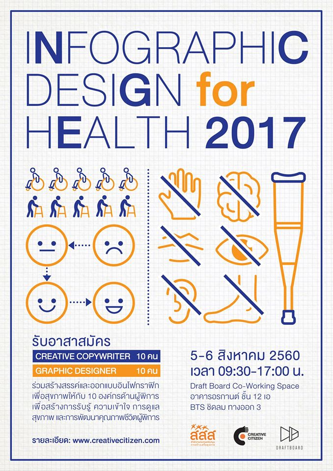 Infographic Design for Health 2017