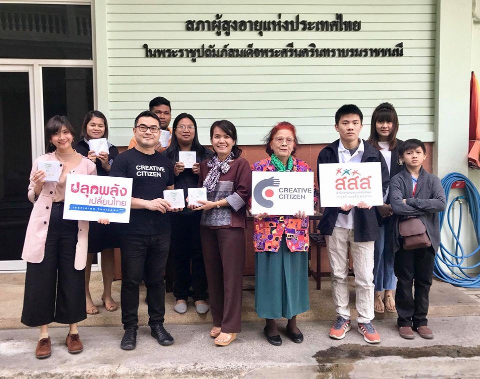 [ Mission Completed ] ตัวแทนอาสาสมัคร Creative Citizen จากแคมเปญ Young-O-Der นำดีวีดีคลิปเพลง 'สุขกันเถอะเรา' ไปมอบให้กับ สภาผู้สูงอายุแห่งประเทศไทย
