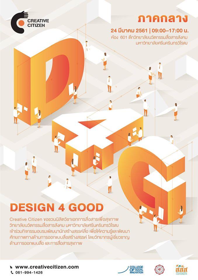Design 4 Good – ภาคกลาง (มศว กรุงเทพฯ)