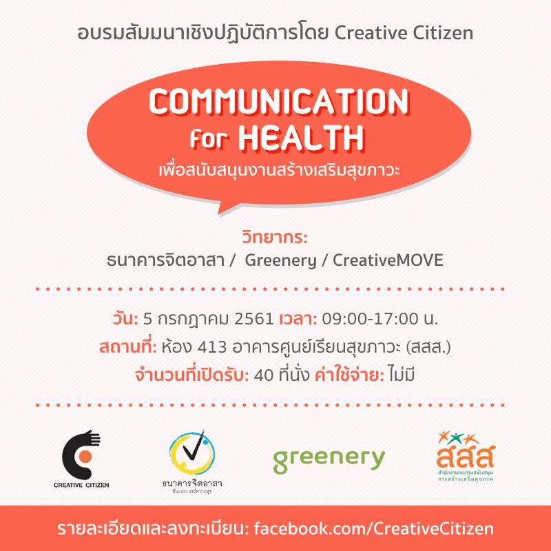 สัมนาเชิงปฏิบัติการ: พื้นฐานการสื่อสารเพื่อสุขภาวะ (Basic Communication for Health Workshop)