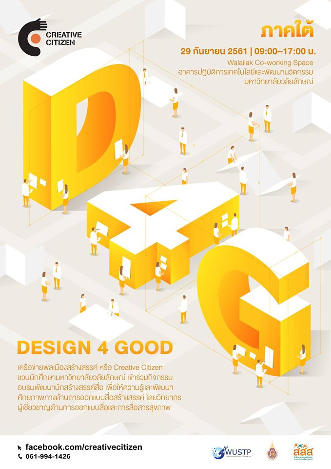 Design 4 Good – ภาคใต้ (มหาวิทยาลัยวลัยลักษณ์)