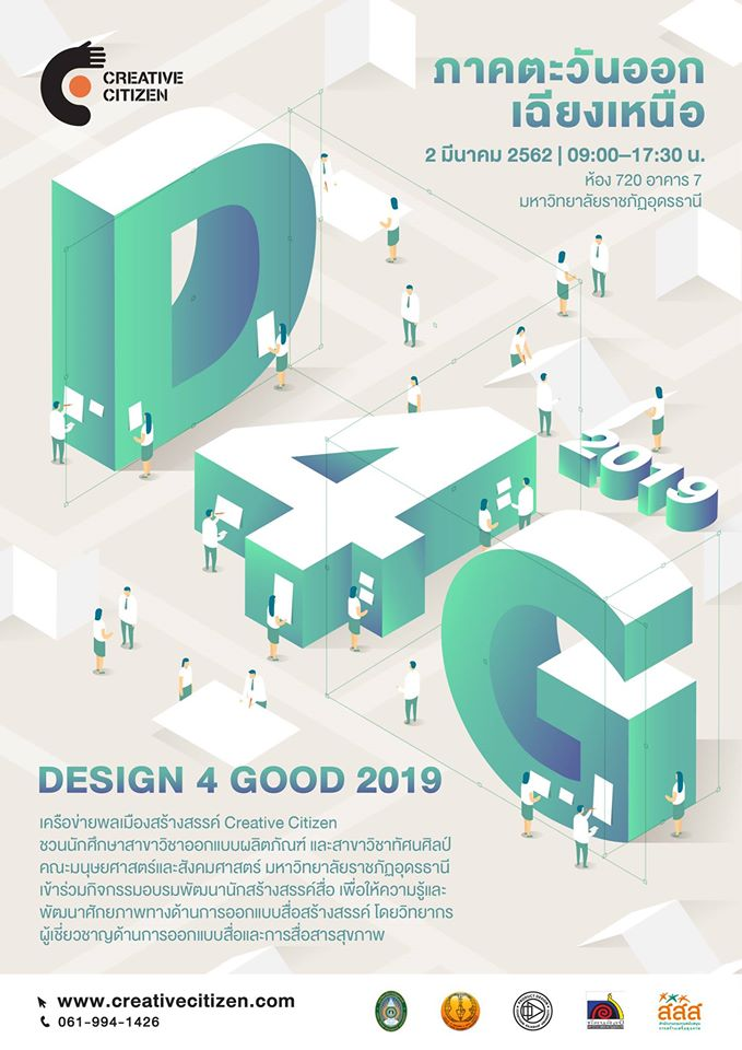 Design 4 Good – ภาคตะวันออกเฉียงเหนือ (มหาวิทยาลัยราชภัฏอุดรธานี)