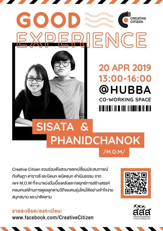 Good Experience with Sisata & Phanidchanok (เพจ M.O.M)