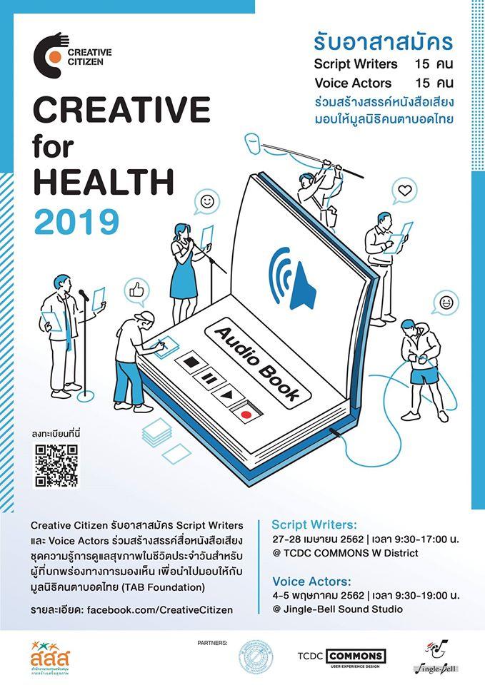 Creative for Health 2019: สร้างสรรค์หนังสือเสียง มอบมูลนิธิคนตาบอดไทย