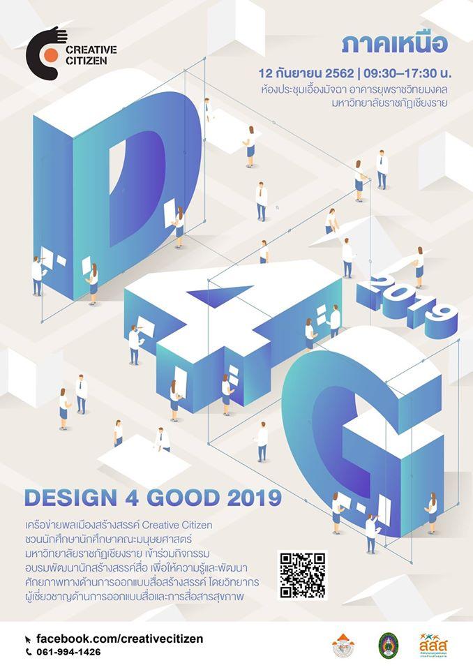 Design 4 Good – ภาคเหนือ (มหาวิทยาลัยราชภัฏเชียงราย)
