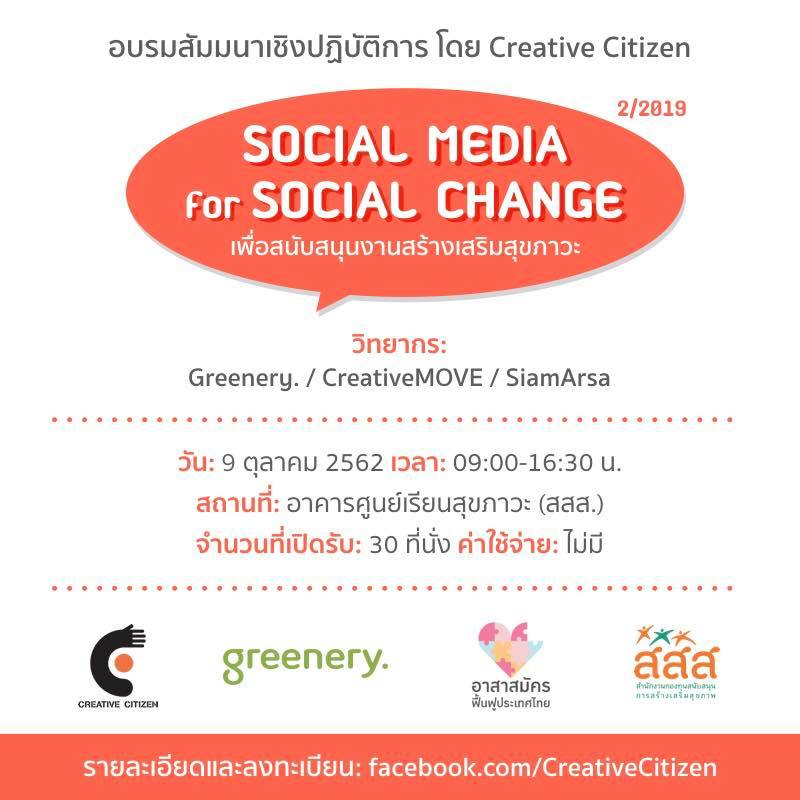 Workshop: Social Media for Social Change 2019 #02
