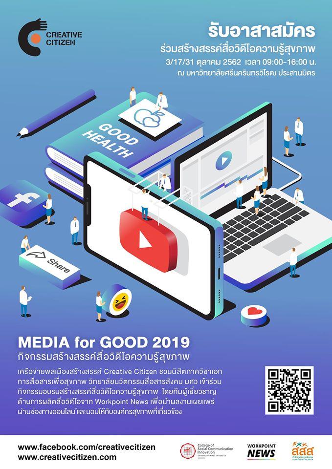 Media for Good 2019: กิจกรรมสร้างสรรค์สื่อวิดีโอความรู้สุขภาพ