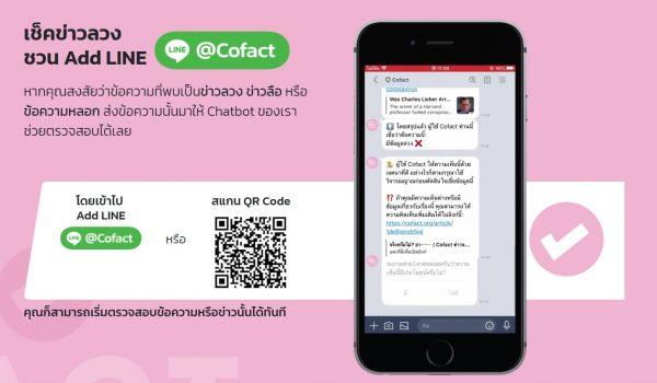 Cofact แพลตฟอร์มเช็ค 'ข่าวลวง' เพิ่มความชัวร์ก่อนแชร์ ช่วยคนไทยไม่ให้ตกเป็นเหยื่อข่าวลวงทุกรูปแบบ