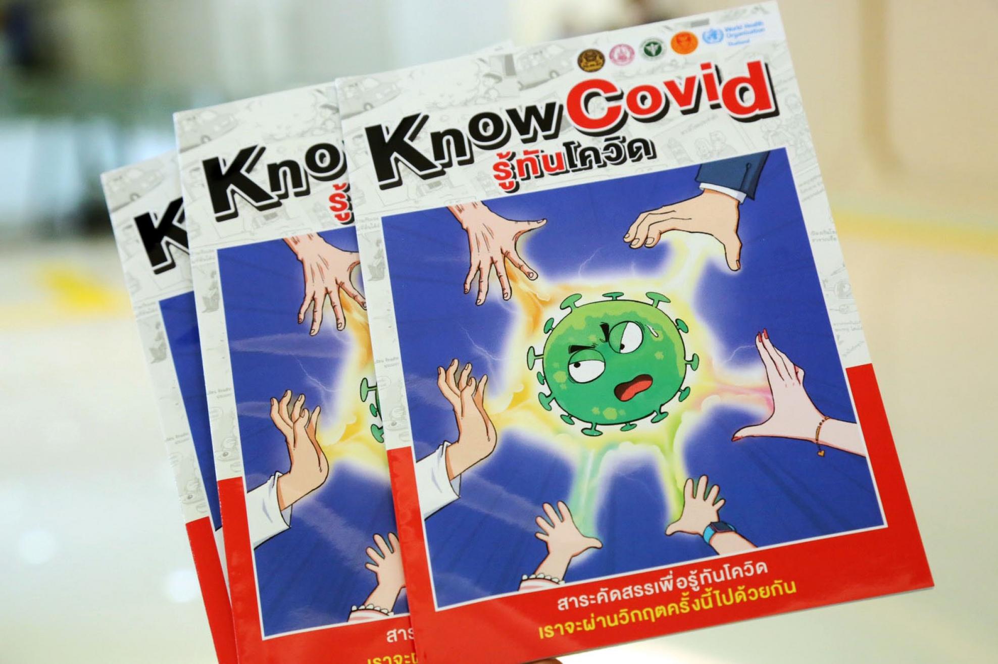'KnowCovid : รู้ทันโควิด' หนังสือการ์ตูนแก๊กขำขันที่แบ่งปันความเข้าใจเรื่องโควิด-19