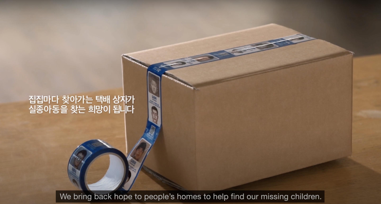 ตำรวจเกาหลีตามหาเด็กหายด้วย Hope Tape เทปกาวติดพัสดุ วานผู้รับช่วยแจ้งเบาะแส